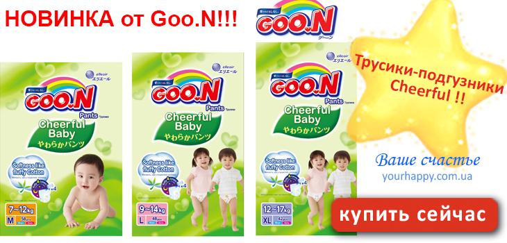 Новинка от бренда Goo.N - подгузники-трусики Cheerful baby интернет ... eb9f0a44027