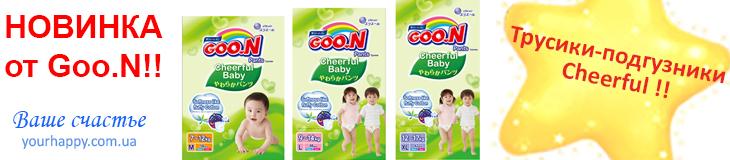 Главная   Детские подгузники, салфетки, пеленки   Goon Японские подгузники 2791ffd963f