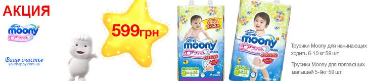 Набор пробный японских подгузников для новорожденных (по 2шт Moony,  Merries, GooN 0-5кг) be9a7a5f6b6